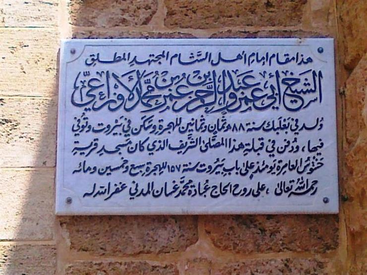 قبر الإمام الأوزاعي ببيروت