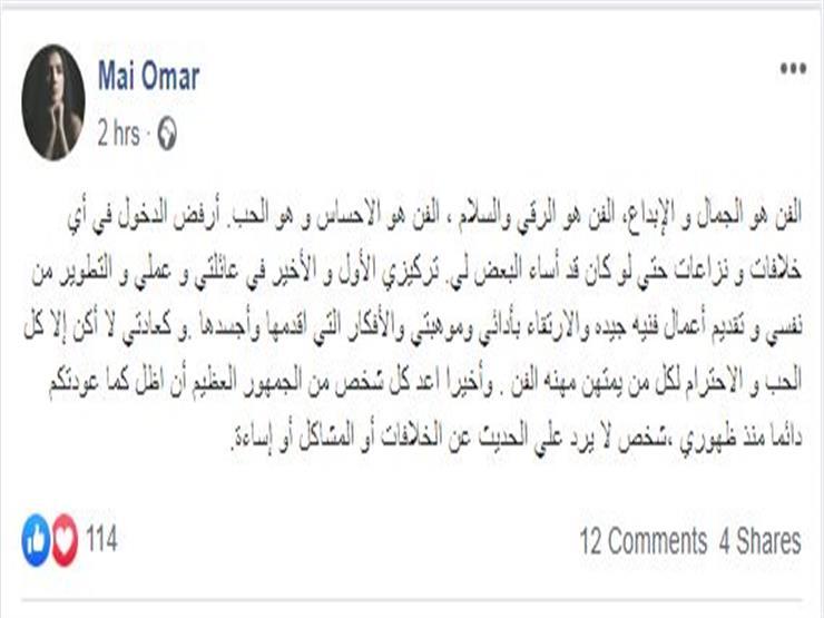 مي عمر
