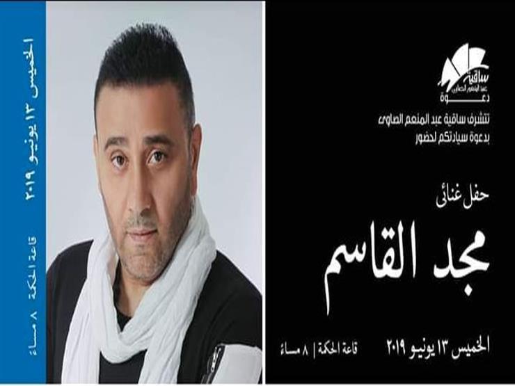 الخميس مجد القاسم يلتقي جمهوره في ساقية الصاوي مصراوى