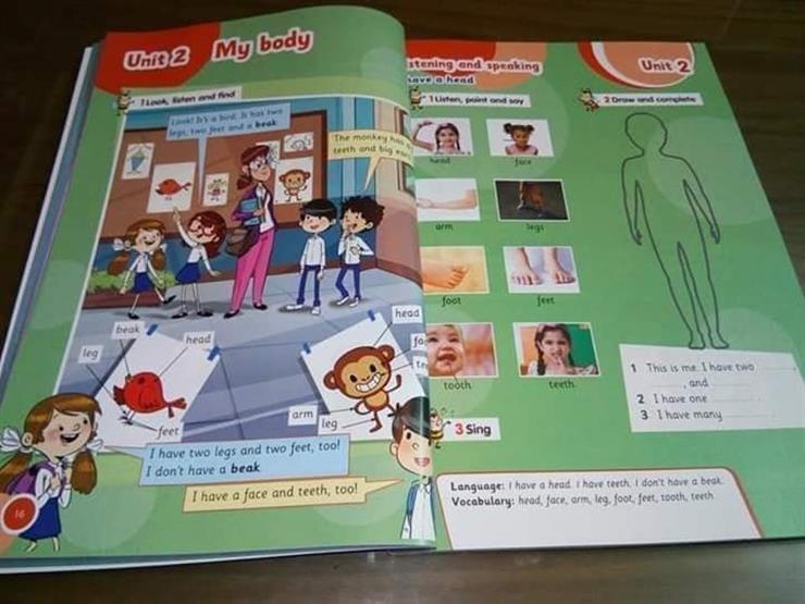 صورة كتاب الوزارة