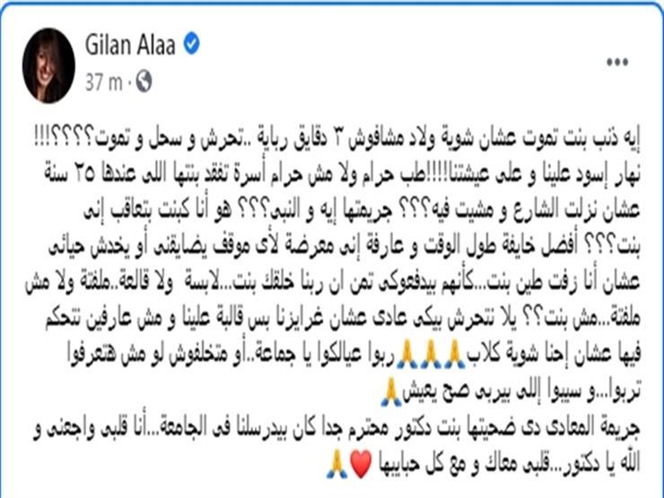 جيلان علاء تعلق على واقعة فتاة المعادي_1