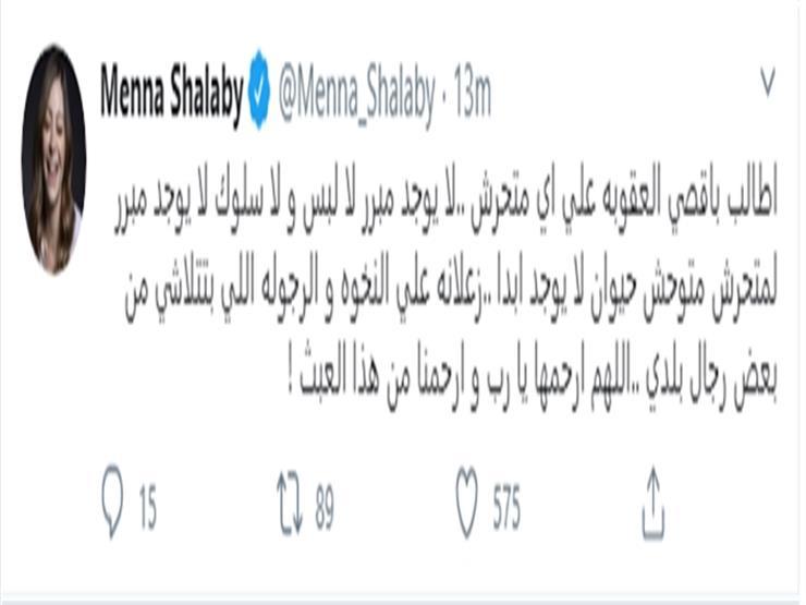 منة شلبي تضامن مع فتاة المعادي