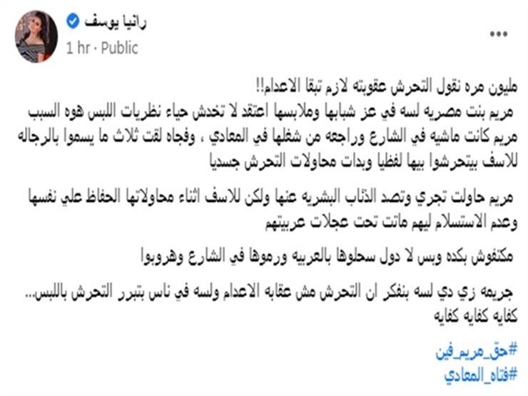 رانيا يوسف تعلق على واقعة فتاة المعادي