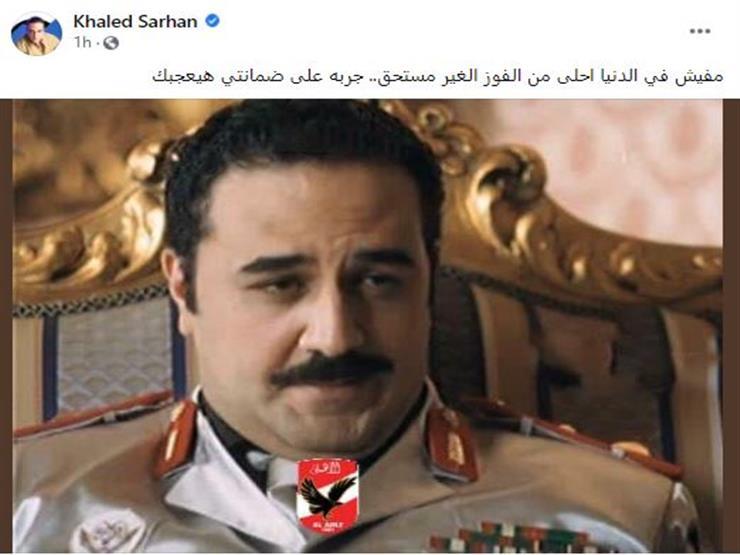 خالد سرحان يحتفل فوز الأهلي