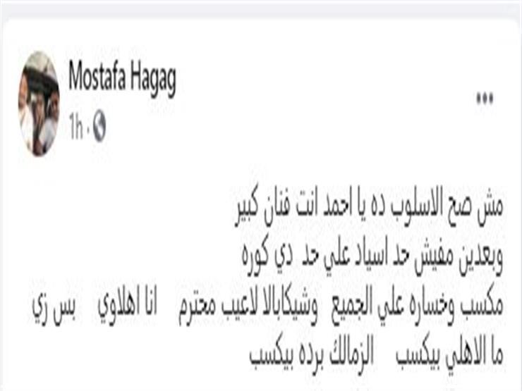 مصطفى حجاج يعلق على أزمة أحمد فهمي وشيكابالا