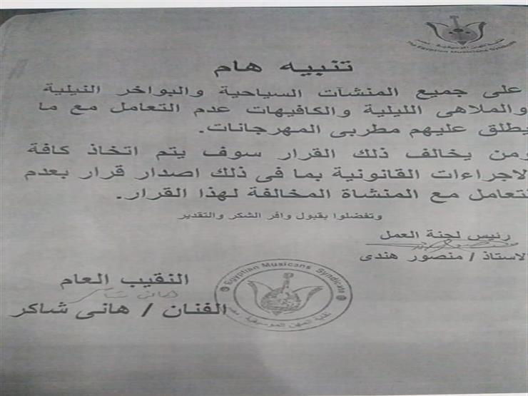 قرار نقابة المهن الموسيقية تجاه مطربي المهرجانات
