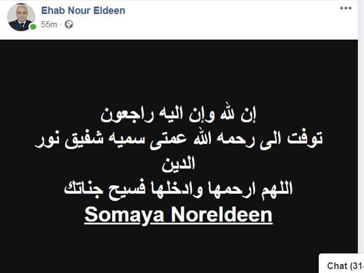 وفاة سمية شفيق نور الدين