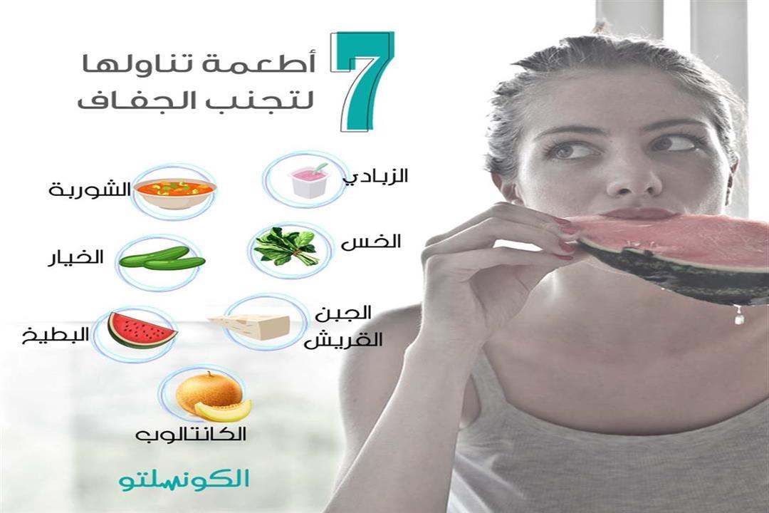 أطعمة لتجنب الجفاف