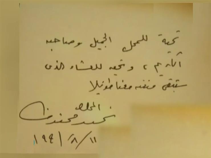 توقيع نجيب محفوظ لمحل محمد أحمد