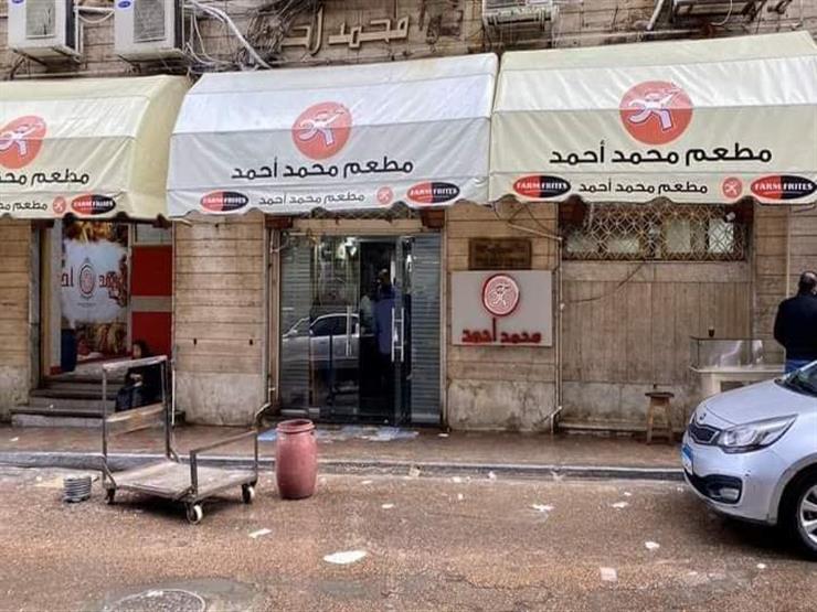 مطعم محمد أحمد بالإسكندرية