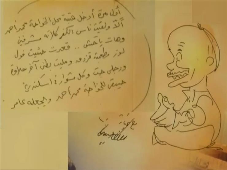توقيعات وكلمات أبرز زبائن مطعم محمد أحمد