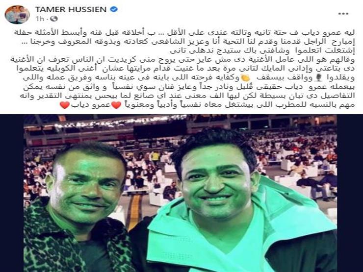 تامر حسين يوجه رسالة لعمرو دياب