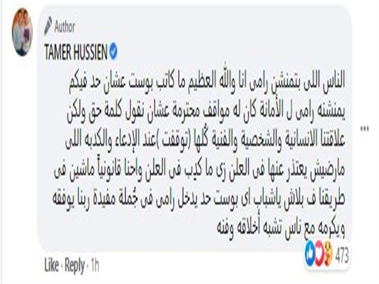 تامر حسين ورامي صبري