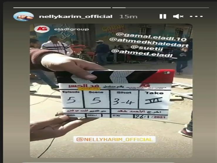صورة| كريم عبد العزيز ونيللي كريم في كواليس مسلسل