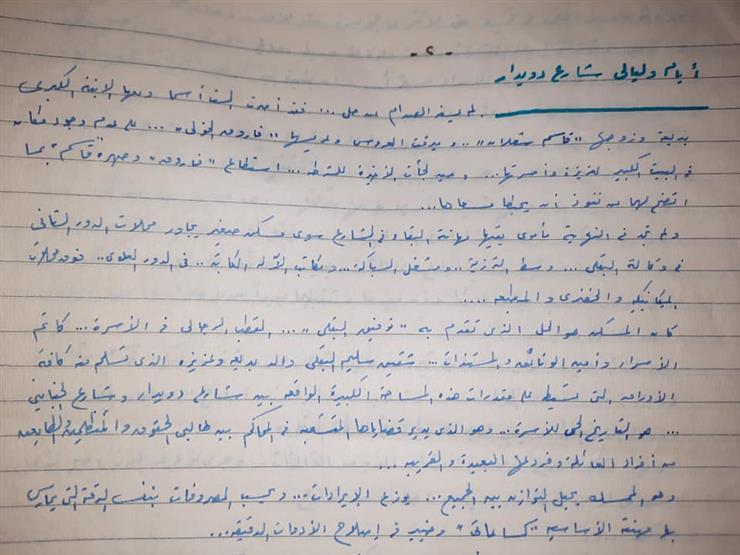 سيناريو ليالي الحليمة بخط يد أسامة أنور عكاشة 3