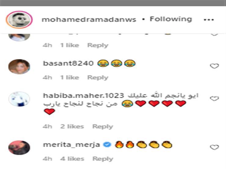تعليقات الجمهور على فيديو رمضان
