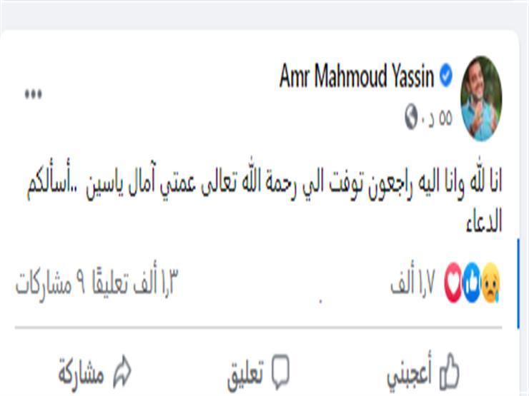 عمرو ياسين