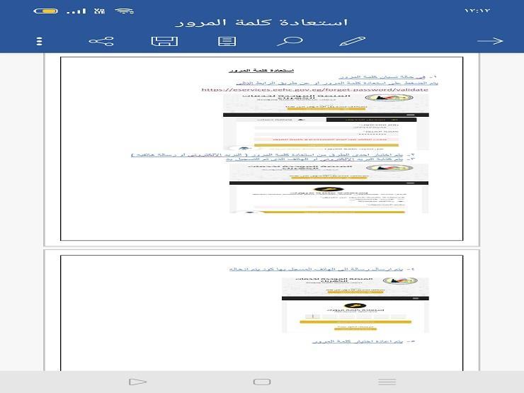 Screenshot_2021-03-04-12-12-24-26_a27b88515698e5a58d06d430da63049d