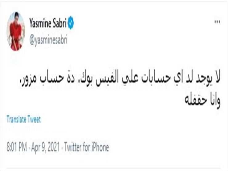 ياسمين صبري على فيسبوك 2