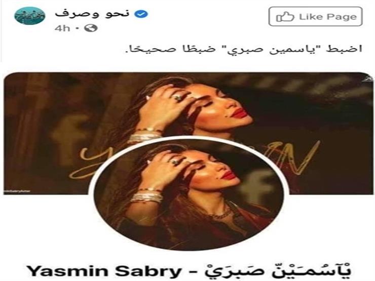 ياسمين صبري على فيسبوك