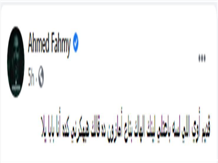 أحمد فهمي أنا بابا يلا