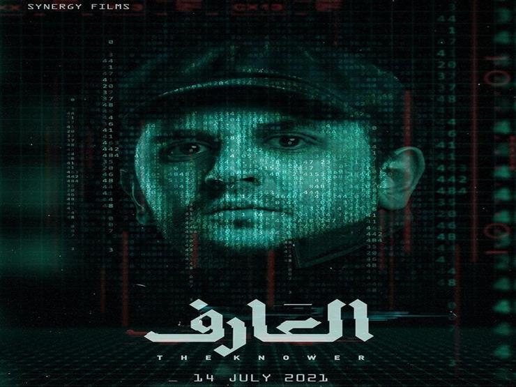 بوستر فيلم العارف مصطفى خاطر