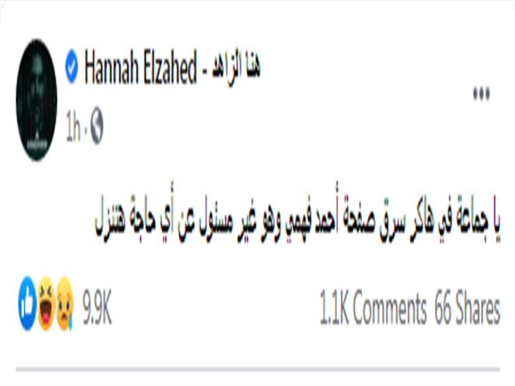 صفحة أحمد فهمي على فيسبوك تتعرض للاختراق