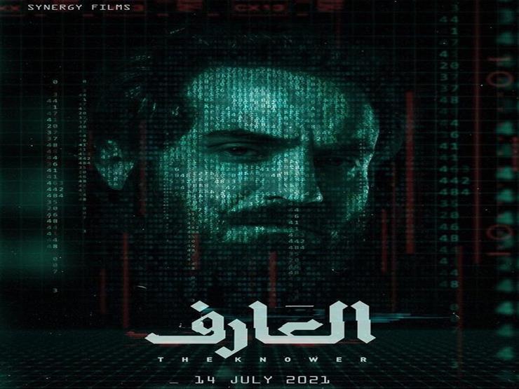 بوستر فيلم العارف أحمد فهمي