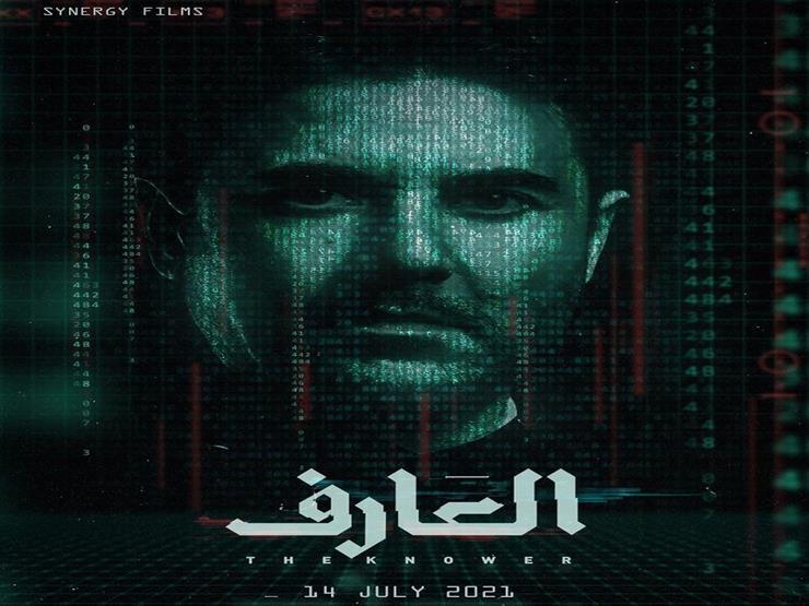 بوستر فيلم العارف أحمد عز