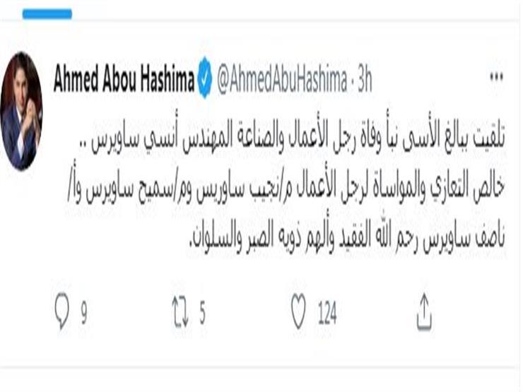 أبو هشمية