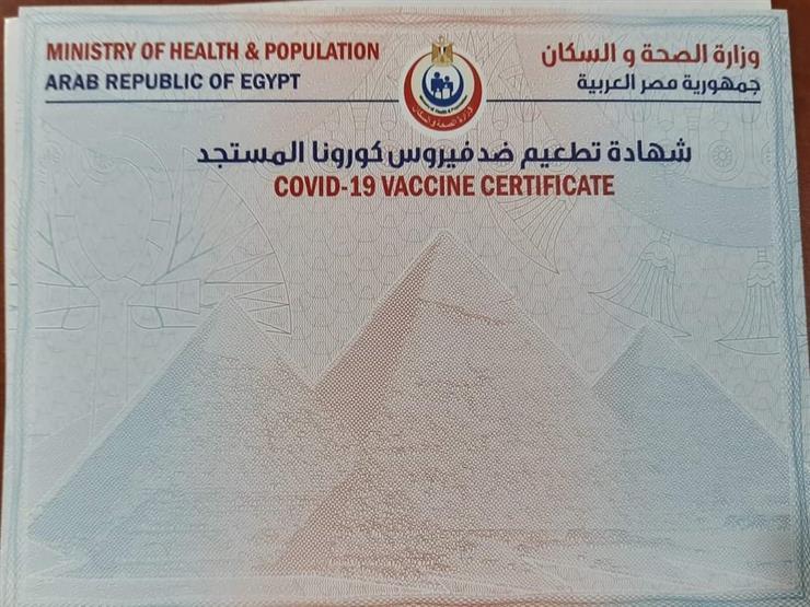 نسخة شهادة تطعيم لقاح كورونا المميكنة