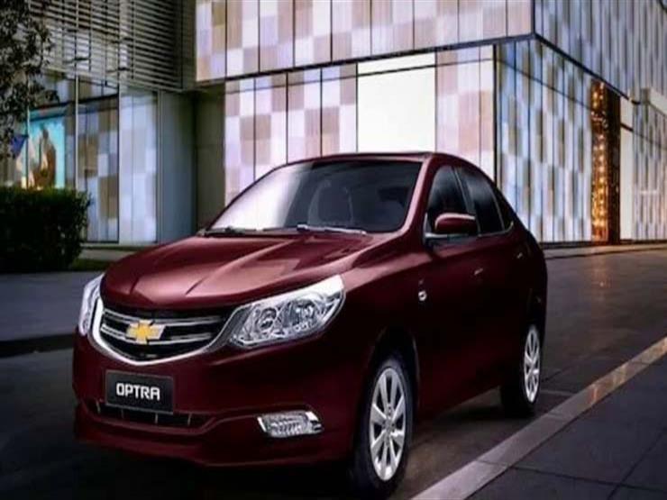 شيفرولية أوبترا ، أرخص 5 سيارات جديدة - تعرف على قائمة أرخص 5 سيارات جديدة في مصر