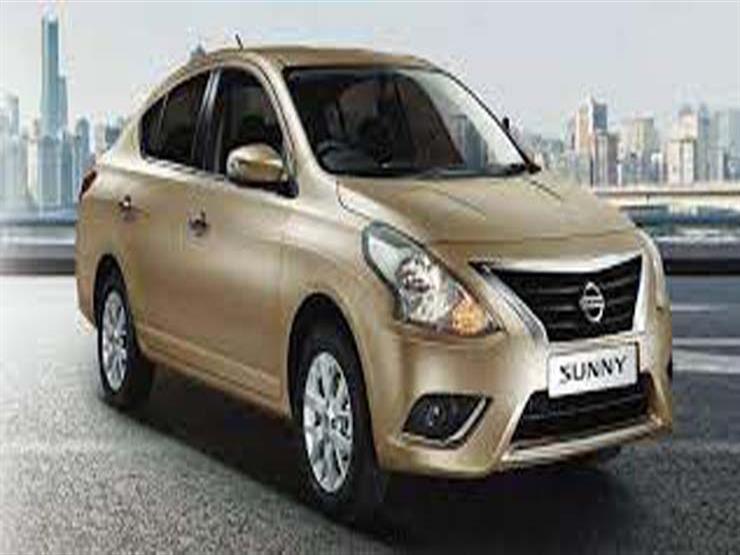 نيسان صني ، أرخص 5 سيارات جديدة - تعرف على قائمة أرخص 5 سيارات جديدة في مصر