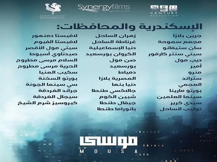 دور عرض فيلم موسى في الإسكندرية وباقي المحافظات