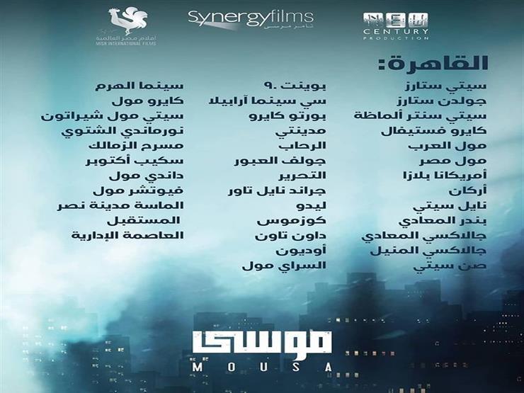 دور عرض فيلم موسى في القاهرة
