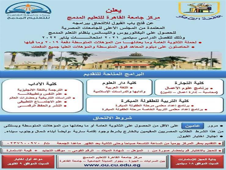 مركز جامعة القاهرة للتعليم المدمج