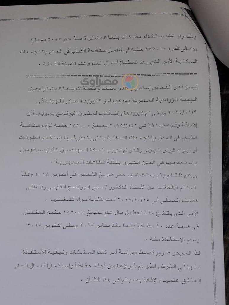 تقرير مخالفات مسئولي مشروع ذبابة الفاكهة (2)