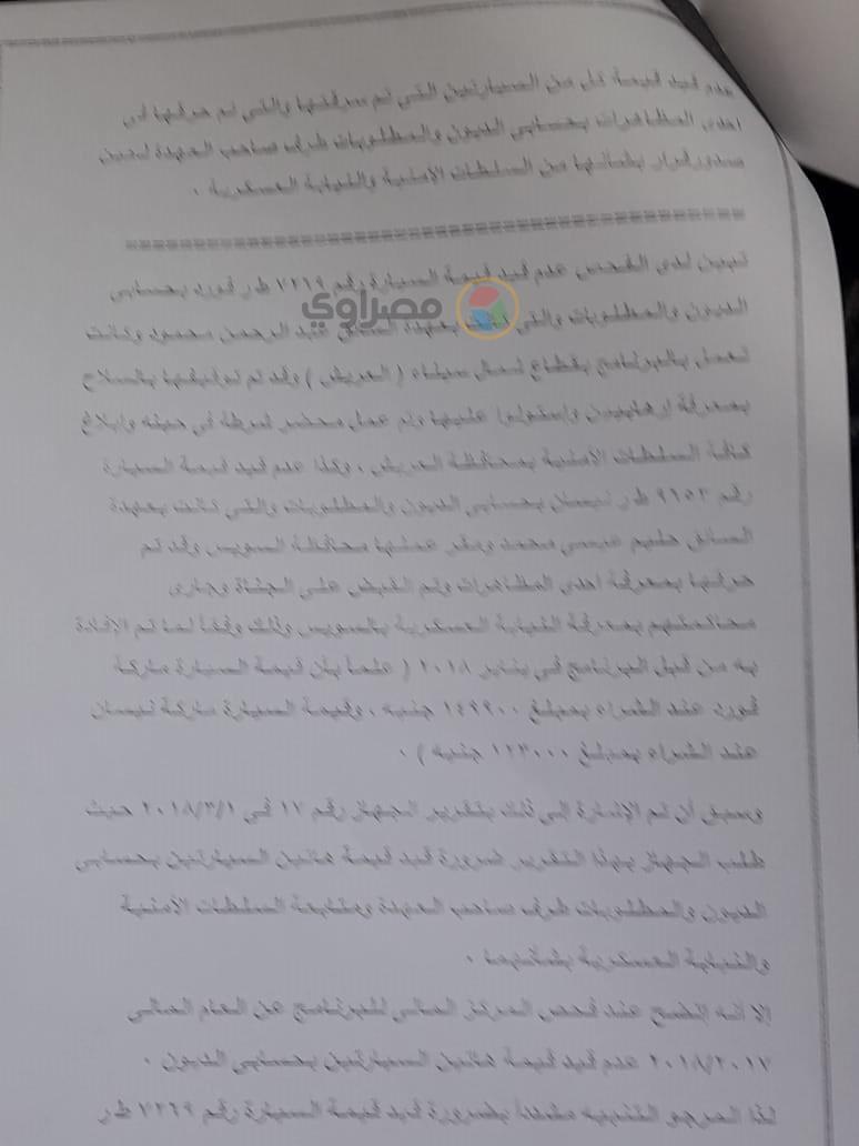 تقرير مخالفات مسئولي مشروع ذبابة الفاكهة (5)