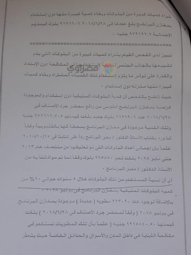 تقرير مخالفات مسئولي مشروع ذبابة الفاكهة (10)