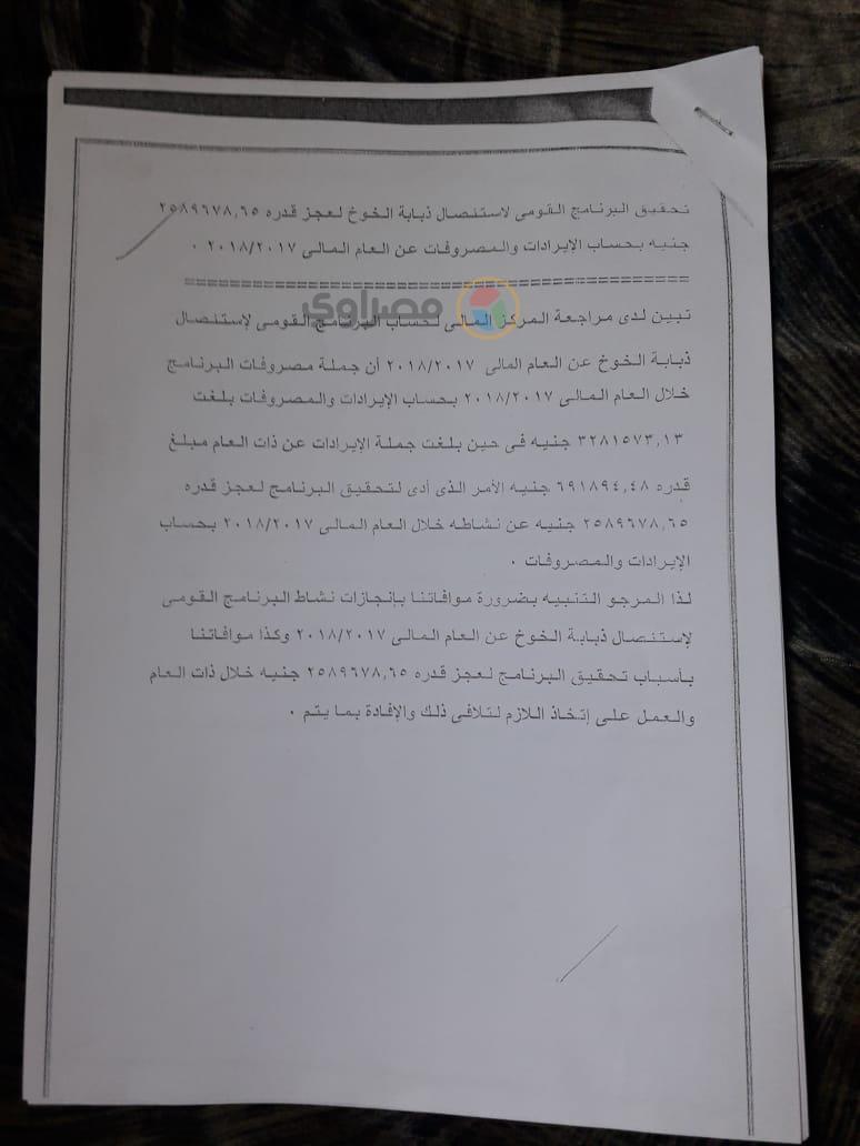 تقرير مخالفات مسئولي مشروع ذبابة الفاكهة (1)