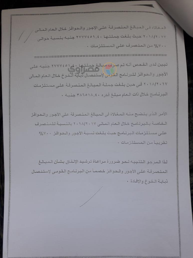 تقرير مخالفات مسئولي مشروع ذبابة الفاكهة (12)