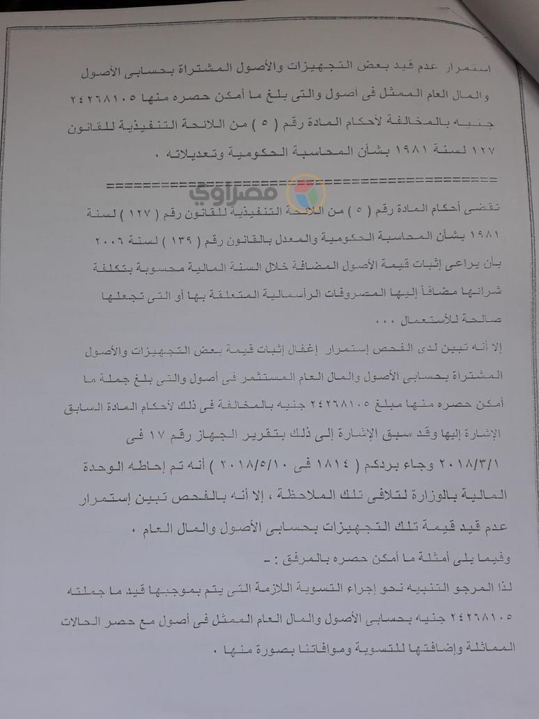 تقرير مخالفات مسئولي مشروع ذبابة الفاكهة (14)