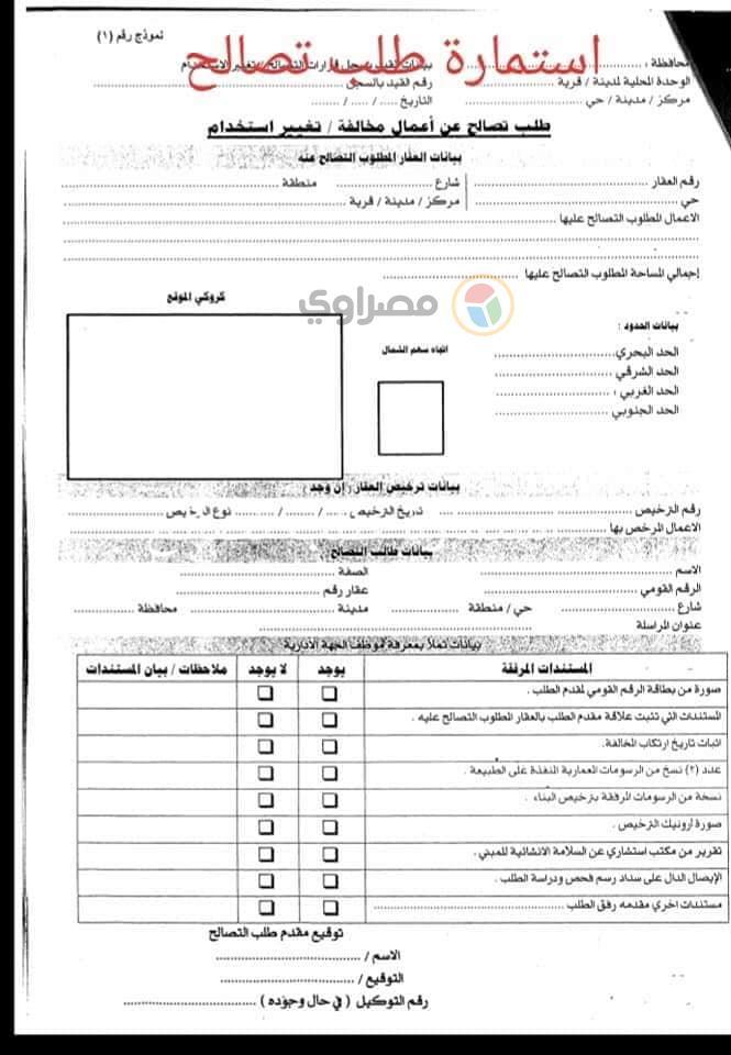 خاص ننشر استمارة طلب التصالح في مخالفات البناء مصراوى