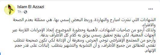 المخرج المتهم بالتحرش في مهرجان القاهرة