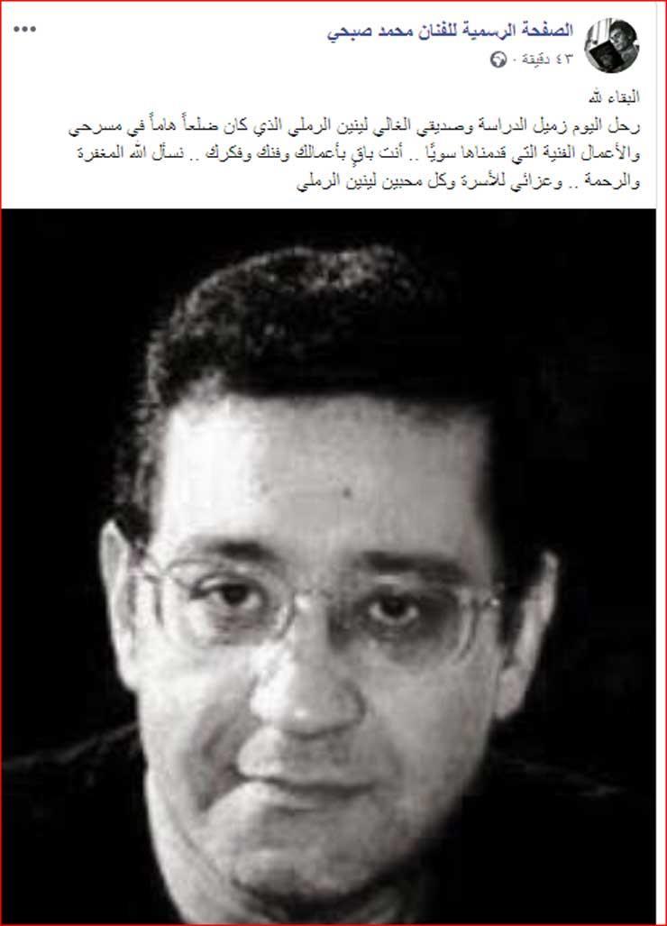 محمد-صبحي-ينعي-صديقه-لينين-الرملي