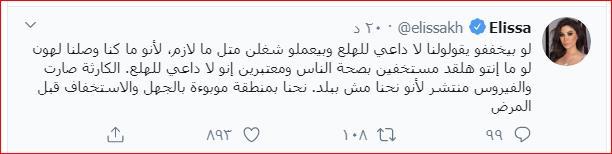 إليسا تنتقد الحكومة اللبنانية عبر تويتر