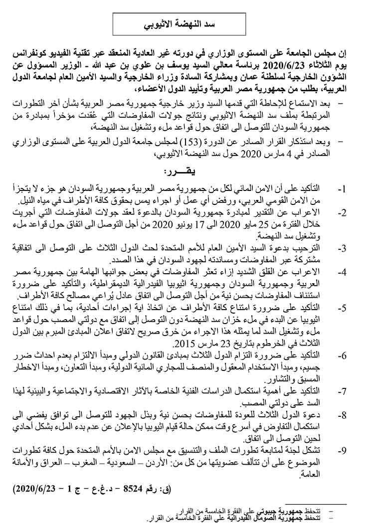 قرار الجامعة العربية