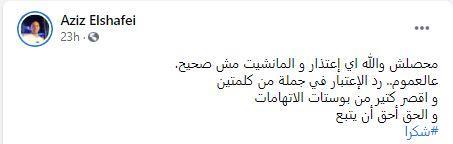 عزيز الشافعي يعلق على اعتذار رامي صبري