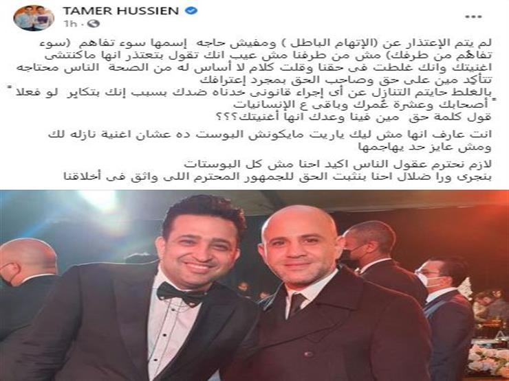 تامر حسين يعلق على اعتذار رامي صبري