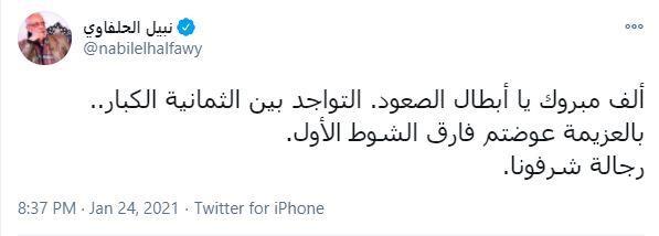 نبيل الحلفاوي يحتفل بفوز منتخب اليد